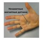 imperceptible-magnetic-sensors-prev